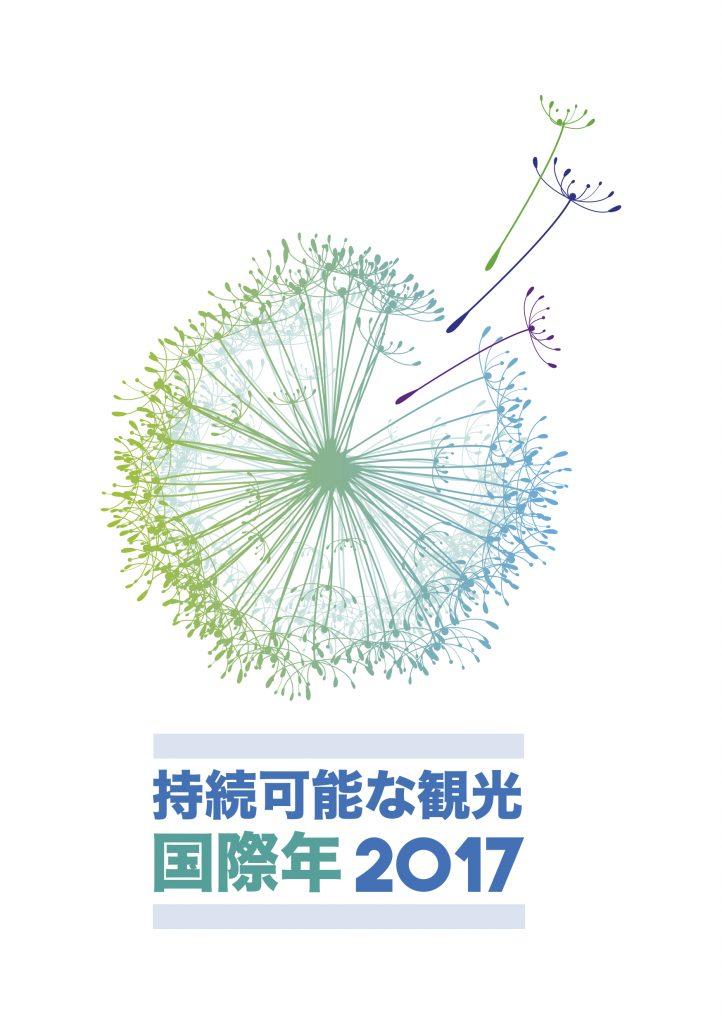 Logo_japanese_color-1-722x1024 観光はもっとも「希望のある産業」である