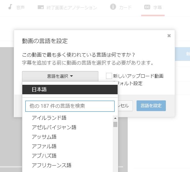 YOUTUBE-CC 日本語を話さないYouTubeユーザーにアプローチする方法 (1)