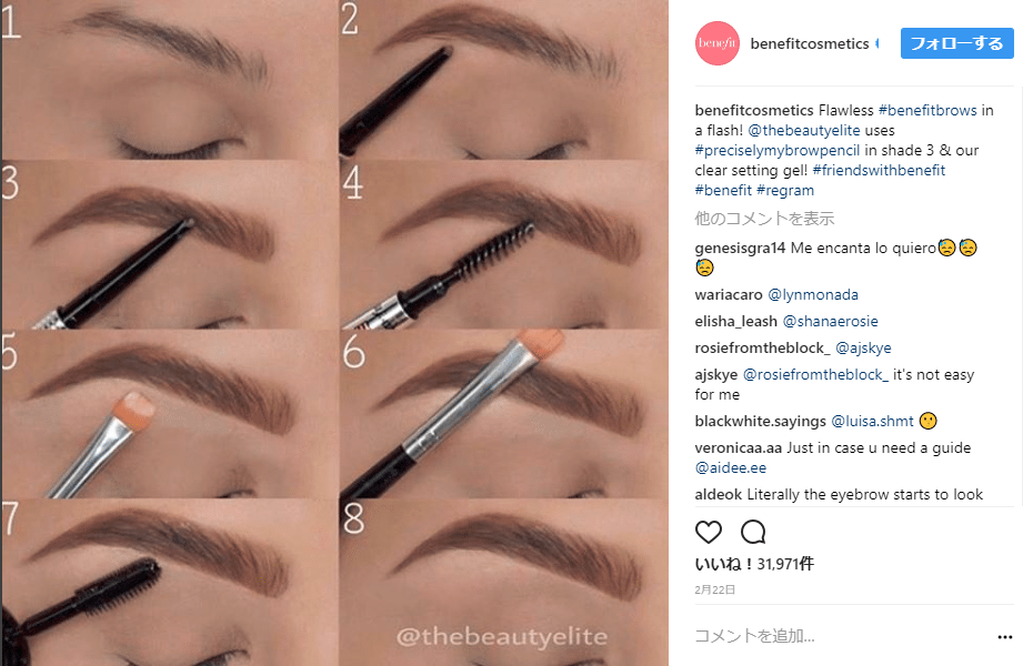 benefit-draw-eyebrows あなたのビジネスのInstagramスタイルを作成する方法