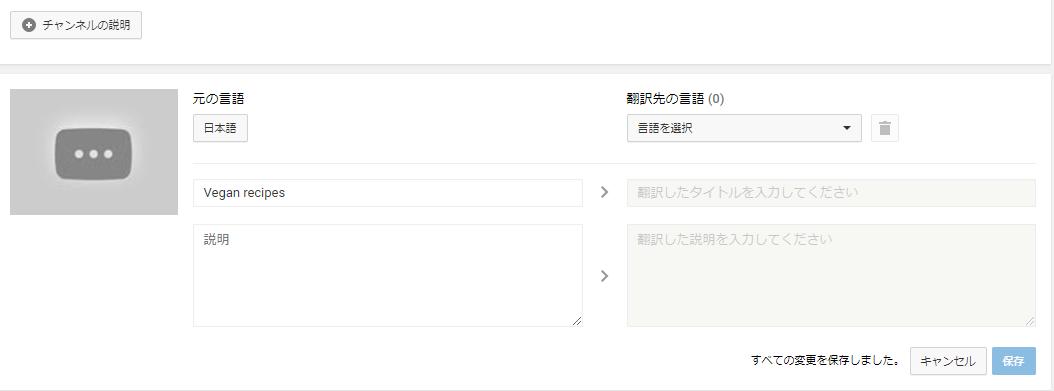 playlist-save 日本語を話さないYouTubeユーザーにアプローチする方法 (1)