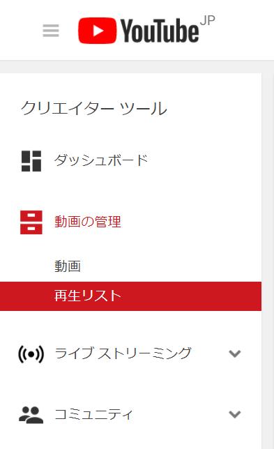 playlist 日本語を話さないYouTubeユーザーにアプローチする方法 (1)