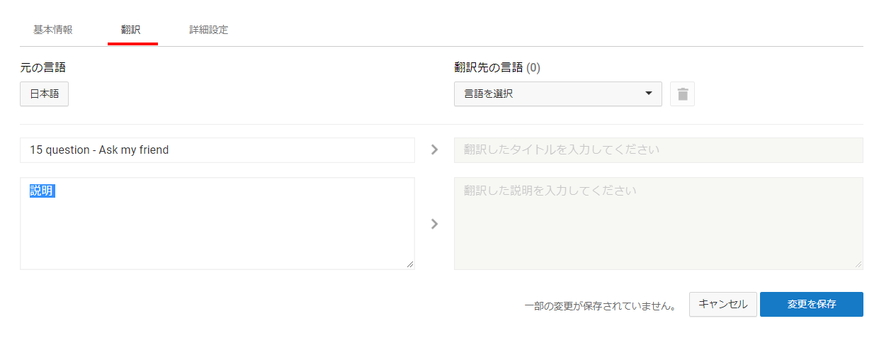translate-discription-box-1 日本語を話さないYouTubeユーザーにアプローチする方法 (1)