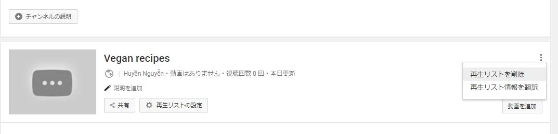 vegan-recipes-playlist 日本語を話さないYouTubeユーザーにアプローチする方法 (1)