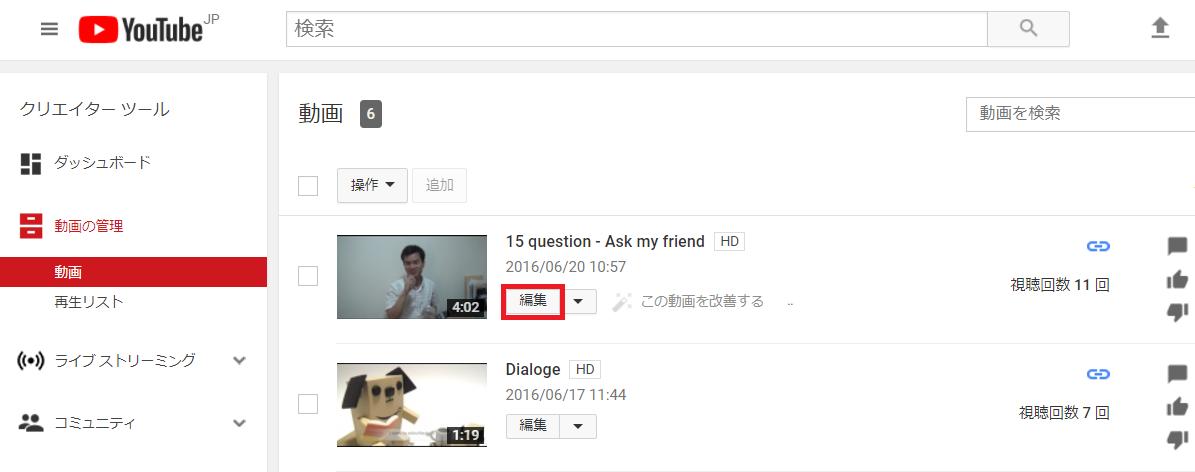 youtube-edit-button 日本語を話さないYouTubeユーザーにアプローチする方法 (1)